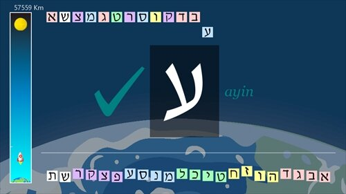 The order of the Hebrew alphabet Game Screen Shot
