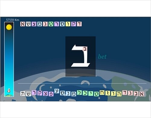 The order of the Hebrew alphabet Game Screen Shots