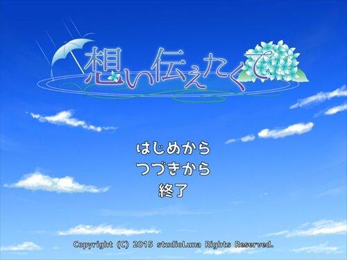 想い伝えたくて ―琉花ちゃん番外編― Game Screen Shot1