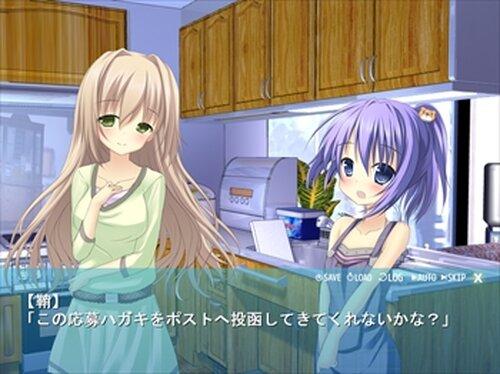 想い伝えたくて ―琉花ちゃん番外編― Game Screen Shot4