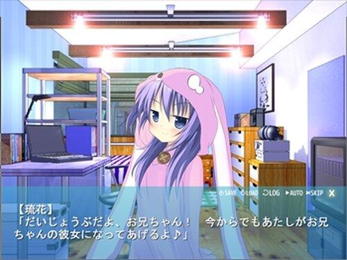 想い伝えたくて ―琉花ちゃん番外編― Game Screen Shots