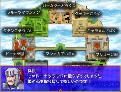 OMAMESAN-ドーナツ姫のこと- Game Screen Shots