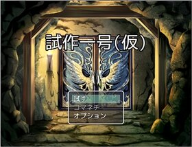 試作一号(仮) Game Screen Shot2