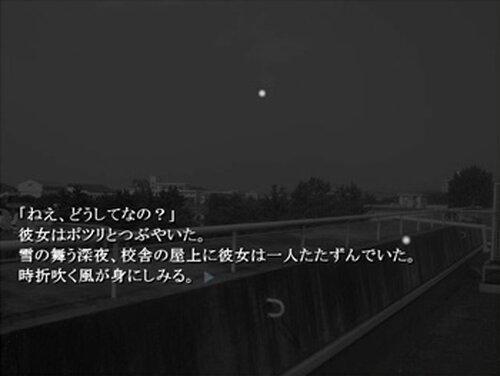 『探偵のすすめ』~先生は犯人?!編 Game Screen Shot2