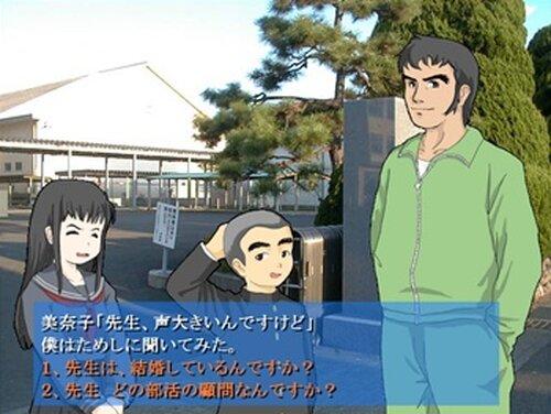 『探偵のすすめ』~先生は犯人?!編 Game Screen Shot3