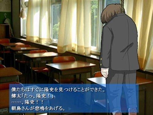 『探偵のすすめ』~先生は犯人?!編 Game Screen Shot4