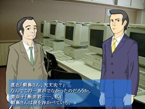 『探偵のすすめ』~先生は犯人?!編 Game Screen Shot5