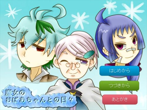 魔女のおばあちゃんとの日々~ブラウザ版~ Game Screen Shot1