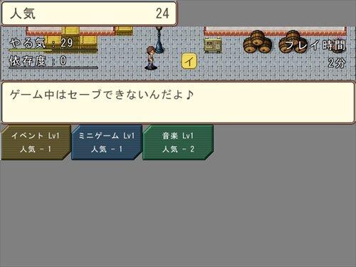 プレイヤーは神様です Game Screen Shot1