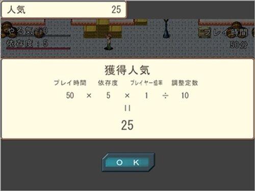 プレイヤーは神様です Game Screen Shot4