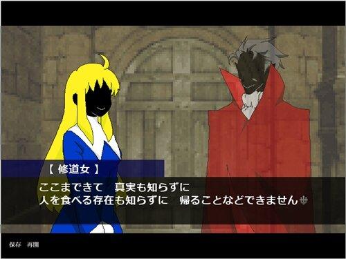 吸血鬼と晩餐を Game Screen Shot1