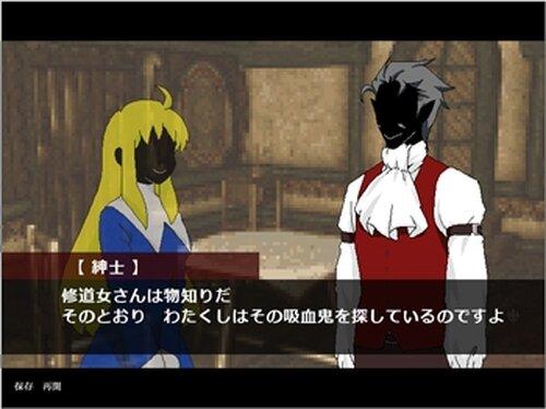 吸血鬼と晩餐を Game Screen Shot2
