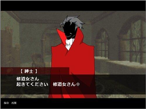 吸血鬼と晩餐を Game Screen Shot4