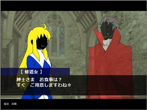 吸血鬼と晩餐を Game Screen Shots