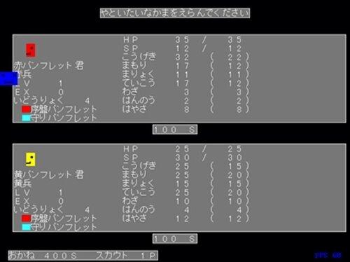 青パンフレット君と仲間~イージーver~ Game Screen Shot3