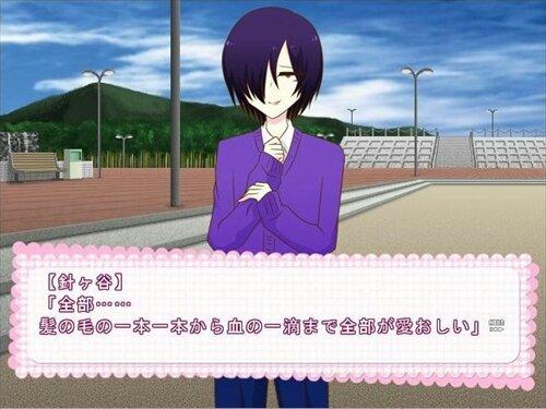放課後王子~貴女は誰と帰る?~ Game Screen Shot1