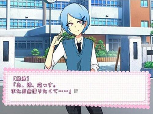 放課後王子~貴女は誰と帰る?~ Game Screen Shot4