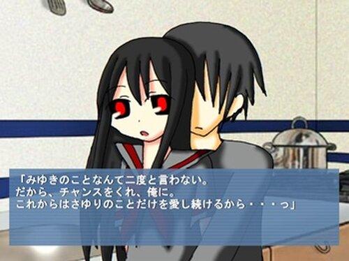 奥様は惨殺少女 Game Screen Shot5