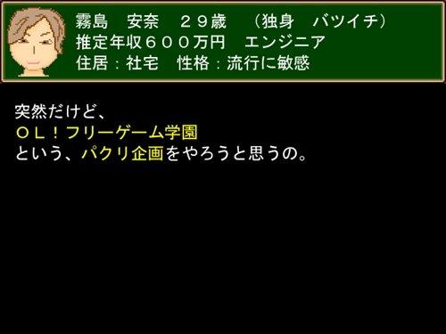 科学に飽きた人類達 第16巻 OL!フリーゲーム学園 Game Screen Shot