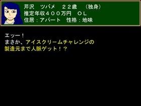 科学に飽きた人類達 第16巻 OL!フリーゲーム学園 Game Screen Shot2