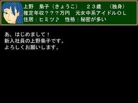 科学に飽きた人類達 第16巻 OL!フリーゲーム学園 Game Screen Shot3