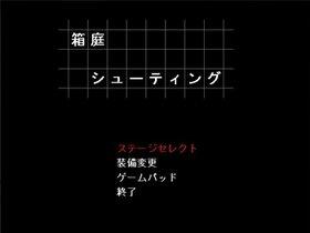 箱庭シューティング Game Screen Shot2