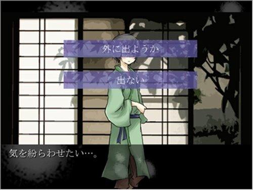 あしびきの唄 Game Screen Shot5
