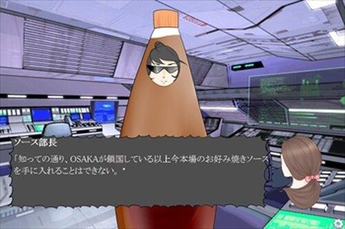 大阪帝国男子。~阪和線は止まっても恋はノンストップ!~ Game Screen Shot2