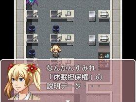 古い抵当権を消すには・・・ Game Screen Shot2
