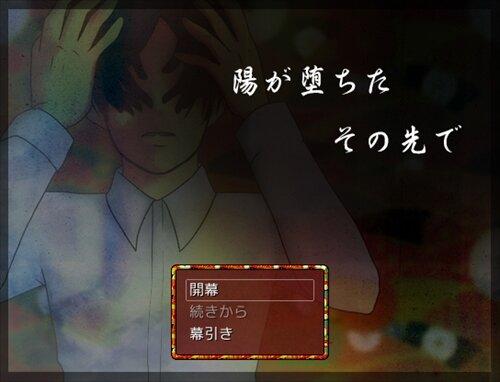 陽が堕ちたその先で Game Screen Shot1