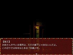 陽が堕ちたその先で Game Screen Shot4