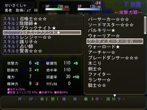 77ジョブ Game Screen Shot4