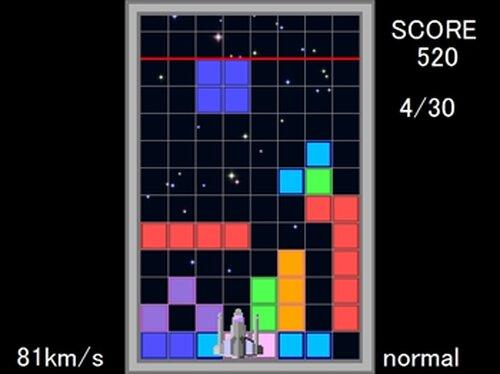 テトリス×シューティング Game Screen Shots
