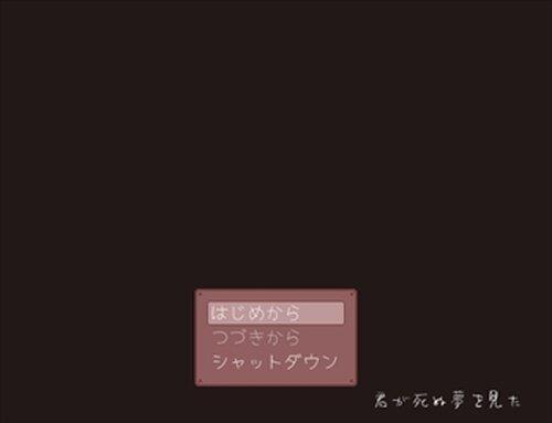 君が死ぬ夢を見た Game Screen Shot2