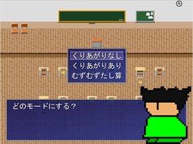 ハヤーユの算数授業 Game Screen Shot2