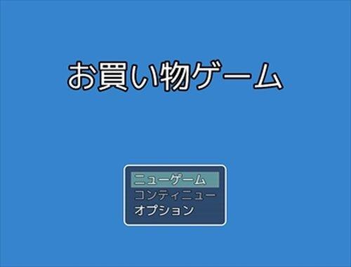 お買い物ゲーム Game Screen Shot2