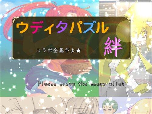 ウディタパズル_絆 Game Screen Shot1
