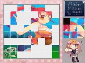 ウディタパズル_絆 Game Screen Shot3