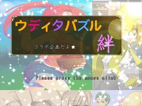 ウディタパズル_絆 Game Screen Shots