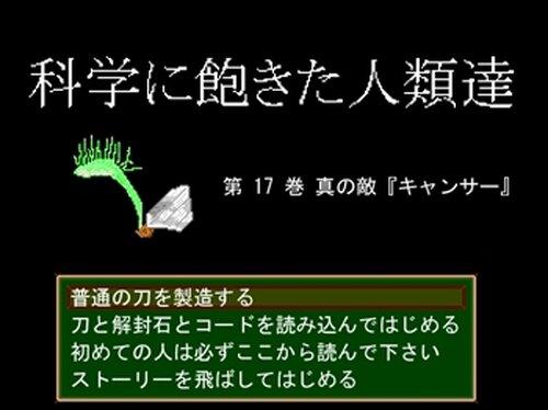 科学に飽きた人類達 第17巻 真の敵『キャンサー』 Game Screen Shot2