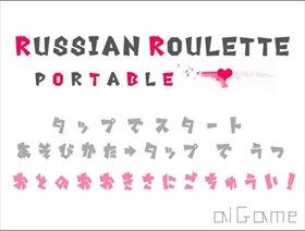 ロシアンルーレットポータブル Game Screen Shot3