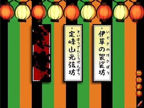 奇奇怪怪コイ絵巻ノ2(Ver2.01) Game Screen Shot2