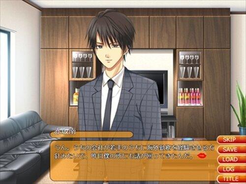 おかまDE騎士~私の婚約者はおねえ!?~(体験版) Game Screen Shot2