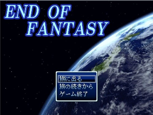 END OF FANTASY ~Ver0.80~ Game Screen Shot