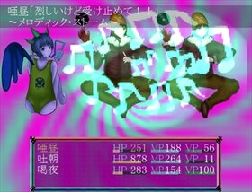 理想殺しのトライオット Game Screen Shot4