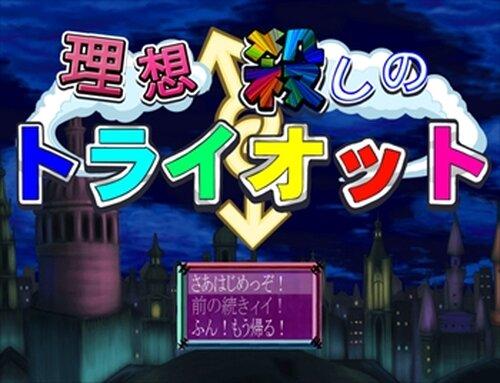 理想殺しのトライオット Game Screen Shots