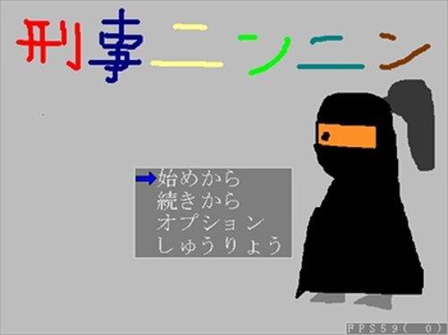 刑事ニンニン Game Screen Shot2