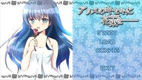 アリスのキセキに花束を――β版 Game Screen Shot2