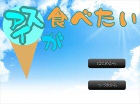 アイスが食べたい Game Screen Shot2