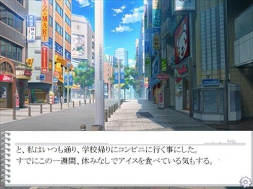 アイスが食べたい Game Screen Shot3